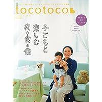 tocotoco(トコトコ) VOL.31 2015年8月号