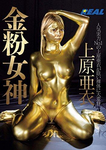 金粉女神 上原亜衣 / REAL(レアル) [DVD]