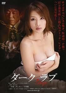 ダーク・ラブ~Rape~ [DVD]