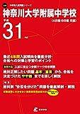 神奈川大学附属中学校 平成31年度用 【過去4年分収録】 (中学別入試問題シリーズO8)