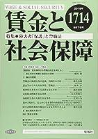 賃金と社会保障 2018年 9/25 号 [雑誌]