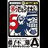 笑ゥせぇるすまん(5) (藤子不二雄(A)デジタルセレクション)