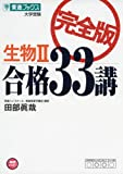 生物2合格33講 完全版 (東進ブックス)
