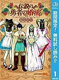 伝説の勇者の婚活【期間限定無料】 1 (ジャンプコミックスDIGITAL)