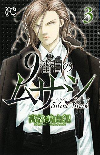 9番目のムサシサイレントブラック 3 (ボニータコミックス)
