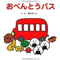 おべんとうバス (たべもの×のりもの×あかちゃん【0歳・1歳・2歳児の絵本】)