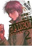 RAINBOW(2)【期間限定 無料お試し版】 (ヤングサンデーコミックス)