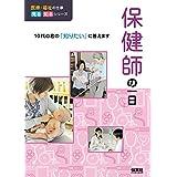 保健師の一日 (医療・福祉の仕事 見る知るシリーズ)