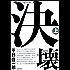 決壊(上)(新潮文庫)