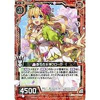 Z/X -ゼクス- プレミアムパック 春花の女神フローラ プロモーション ゼクプレ! ZP01-001 | ブレイバー 赤