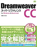 Dreamweaver CC スーパーリファレンス for Windows&Macintosh