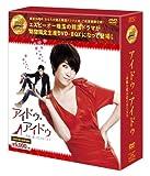 アイドゥ・アイドゥ~素敵な靴は恋のはじまり DVD-BOX<シンプルBOX 5,00...[DVD]