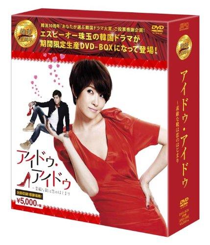 アイドゥ・アイドゥ~素敵な靴は恋のはじまりDVD-BOX (韓流10周年特別企画DVD-BOX/シンプルBOXシリーズ)
