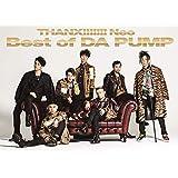 【早期購入特典あり】THANX!!!!!!! Neo Best of DA PUMP(CD2枚組+DVD)(初回生産限定盤)(オリジナルアクリルキーホルダー付)