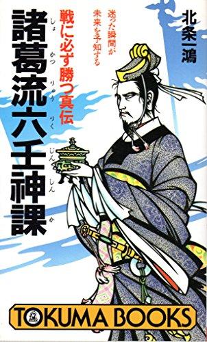 諸葛流六壬神課―戦に必ず勝つ真伝 迷った瞬間が未来を予知する (トクマブックス)