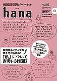 韓国語学習ジャーナルhana Vol. 15