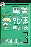 黒鷺死体宅配便3 (角川ホラー文庫 お 5-3)