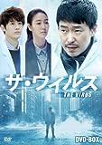 ザ・ウイルス DVD-BOX[DVD]
