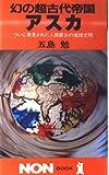 幻の超古代帝国アスカ―ついに発見された人類最古の地球文明 (ノン・ブック)