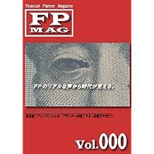 ファイナンシャル・プランナー・マガジン Vol.000(2013年1月号) FPMAG