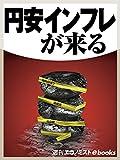 円安インフレが来る (週刊エコノミストebooks)