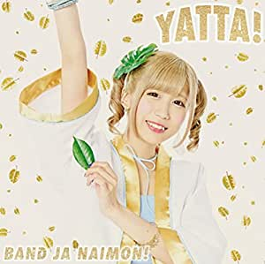 YATTA! お年玉盤A(CD Only)