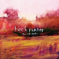back number「電車の窓から」の歌詞を収録したCDジャケット画像