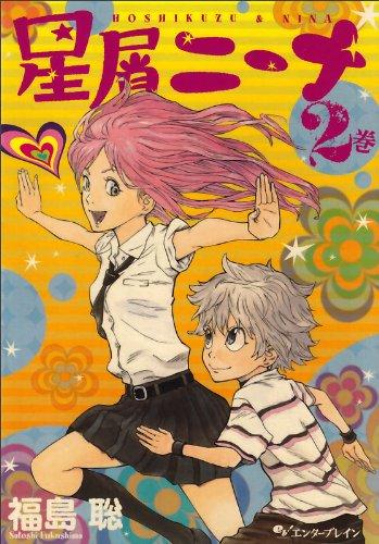 星屑ニーナ 2巻 (ビームコミックス)