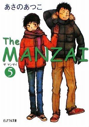 The MANZAI〈5〉 (ピュアフル文庫)の詳細を見る