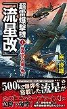 超雷爆撃機「流星改」(1) 独逸からの贈り物! (ヴィクトリーノベルス)