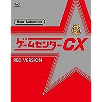 ゲームセンターCX ベストセレクション Blu-ray 赤盤