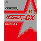【早期購入特典あり】ゲームセンターCX ベストセレクション Blu-ray 赤盤