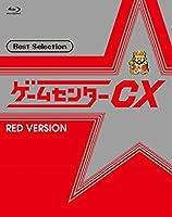 【早期購入特典あり】ゲームセンターCX ベストセレクション Blu-ray 赤盤 (オリジナルボールペン付)