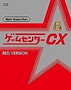 [早期購入特典あり]ゲームセンターCX ベストセレクション Blu-ray 赤盤(オリジナルボールペン付)