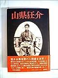 山県狂介 (1973年)