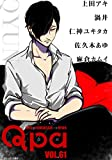 Qpa vol.61 キュン [雑誌]