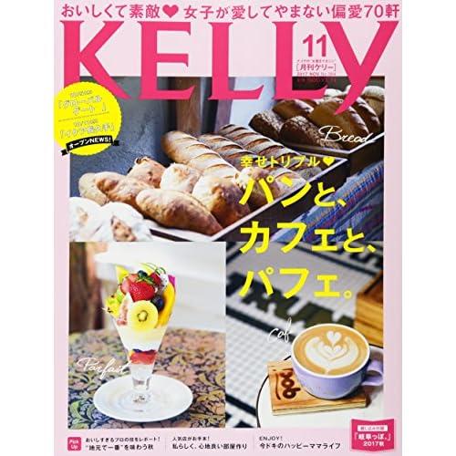 月刊KELLY(ケリー) 2017年 11 月号 [雑誌]