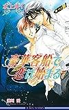 豪華客船で恋は始まる 7【イラスト入り】 (ビーボーイノベルズ)