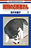 動物のお医者さん 3 (花とゆめコミックス)