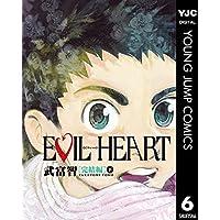 EVIL HEART 完結編 下 (ヤングジャンプコミックスDIGITAL)