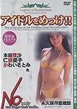 アイドルをめっけ!!本田理沙・仁藤優子・かわいさとみ 他 [DVD] AMS-04