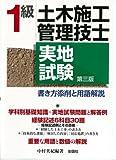 1級土木施工管理技士実地試験 書き方添削と用語解説 第3版