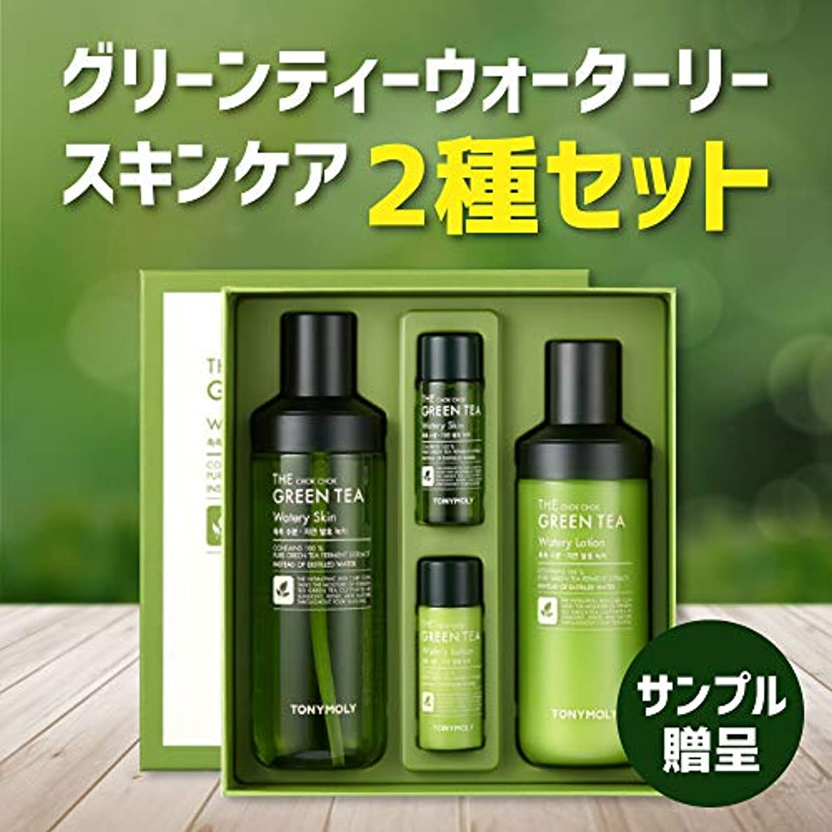 振りかける入場料あえてTONYMOLY しっとり グリーン ティー 水分 化粧水 乳液 セット 抹茶 The Chok Chok Green Tea Watery Skin