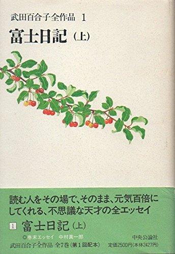 武田百合子全作品 (1) 富士日記 (上)の詳細を見る
