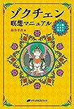 ゾクチェン瞑想マニュアル 画像