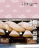 ことりっぷ 松江・出雲 石見銀山 (旅行ガイド)