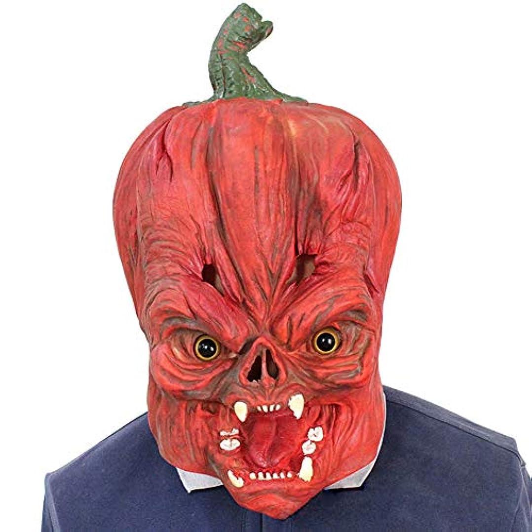 バルブ悲鳴便宜ハロウィーンマスク、ホラーカボチャラテックスマスク、ハロウィーン、テーマパーティー、カーニバル、レイブパーティー、バー、小道具。