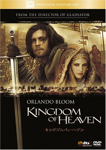 キングダム・オブ・ヘブン [DVD]の詳細を見る
