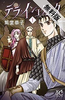 テラ・インコグニタ 1【期間限定 無料お試し版】 (ボニータ・コミックス)