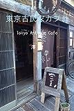 東京古民家カフェ 画像